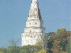 Иосифо-Волоцкий монастырь. Кузнечная башня