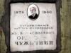Захоронение Я. В. Орлова-Чужбинина. Фото: http://nec.m-necropol.ru/orlov-chujbinin.htm